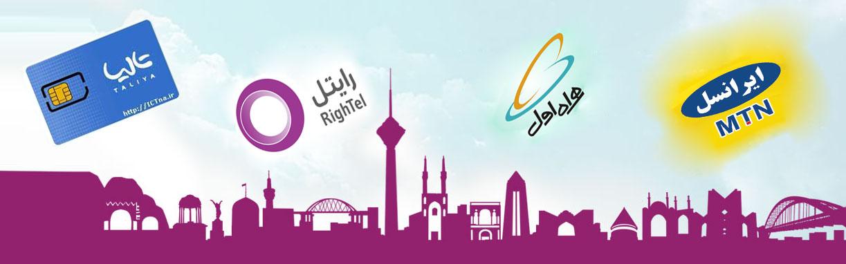 خرید مستقیم انواع کارت شارژ با پشتبانی آنلاین و 24 ساعته!